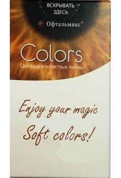 Цветные линзы Офтальмикс Colors Tinted   2 линзы  (1 пара)