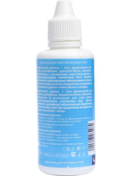 Раствор I-Care 120 ml без упаковки