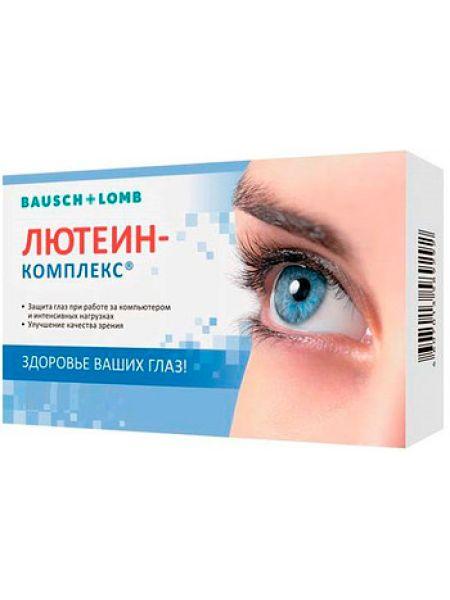 БАДы В-МИН Лютеин-комплекс 30 таблеток