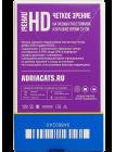 Контактные линзы Adria O2O2 2 линзы (1 пара)
