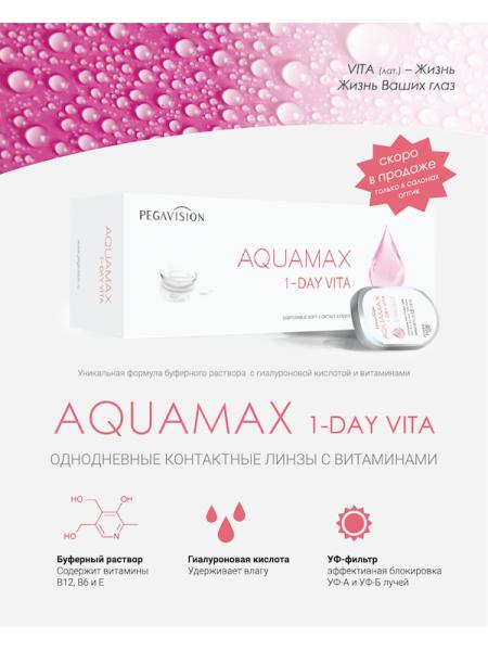 Контактные линзы Aquamax 1 Day Vita 30 линз (15 пар)