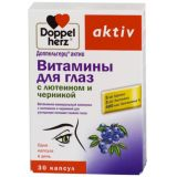 БАДы Queisser Pharma Доппельгерц Актив витамины для глаз (с лютеином и черникой) 30 капсул