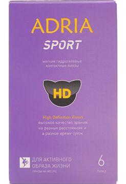 Контактные линзы Adria Sport 6 линз (3 пары)