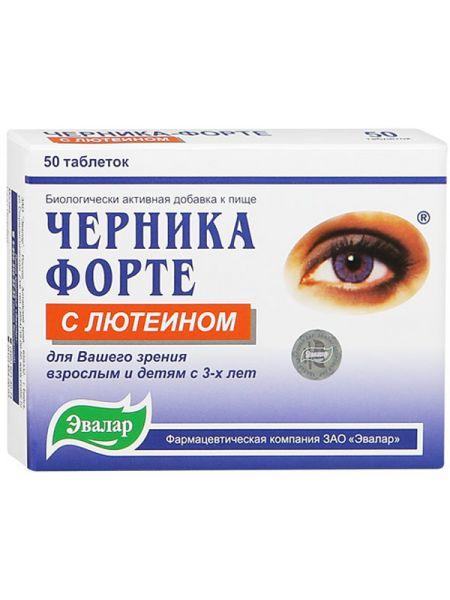 БАДы Эвалар Черника-Форте с лютеином 50 таблеток