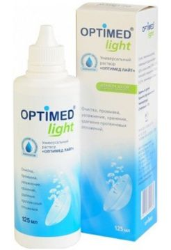 Раствор Optimed Light 125 ml