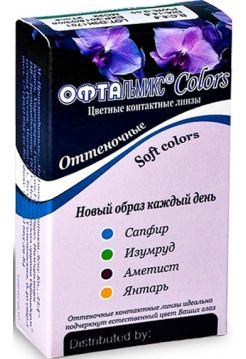 Цветные линзы Офтальмикс Colors оттеночные (2 линзы)