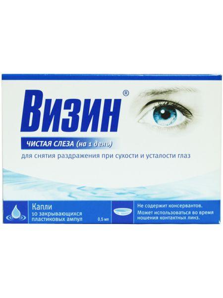 Капли Визин Чистая Слеза в ампулах, 0.5*10 ml